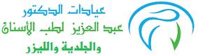 مجمع عيادات الدكتور عبدالعزيز لطب وتقويم الأسنان والجلدية والليزر